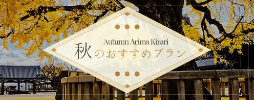 秋のおすすめプラン